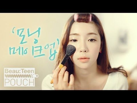 BeauTeen Pouch -- Morning Makeup 도희 9시 메이크업  ...With Eng Sub.