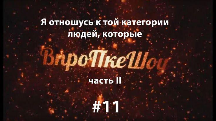 ВпроПкеШоу #11