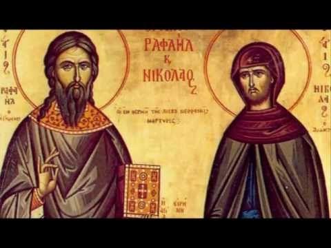 Απολυτίκιο Αγ. Ραφαήλ, Νικολάου και Ειρήνης - YouTube