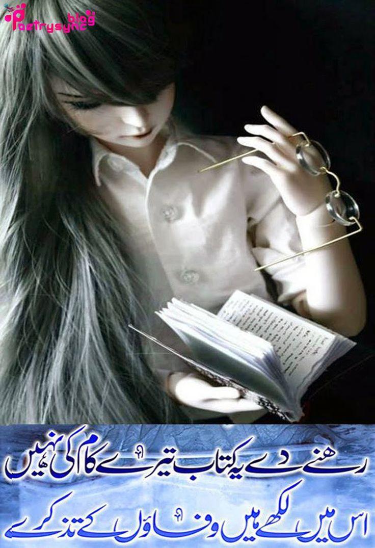 Sad Poetry In Urdu Wallpapers, Sad Poetry In Urdu Pictures Pack V ...