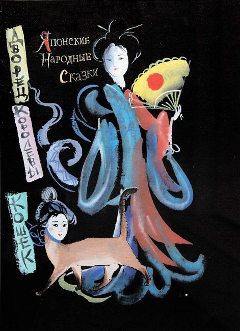японских сказок с иллюстрациями Г.А.В.Траугот