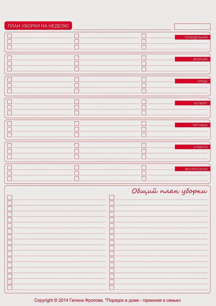 Порядок в доме - гармония в семье: Еженедельное расписание уборки. Лист с расписанием.