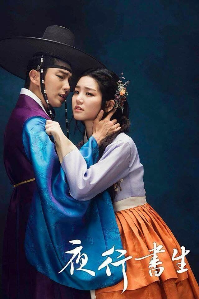 Lee Joon Gi, Lee Yu Bi  Bameul Geotneun Sunbi / Scholar Who Walks The Night poster