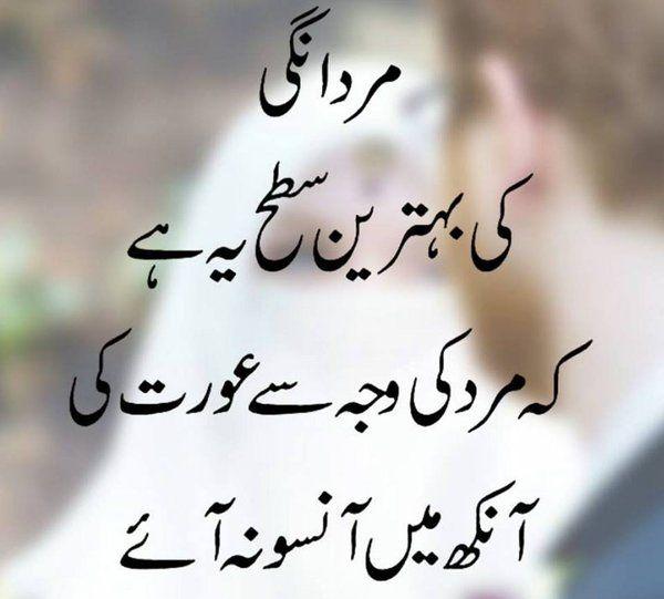 Quotes In Urdu: Pta Ni Shyd Mardangi Khatam Hogyi H Aj Kal