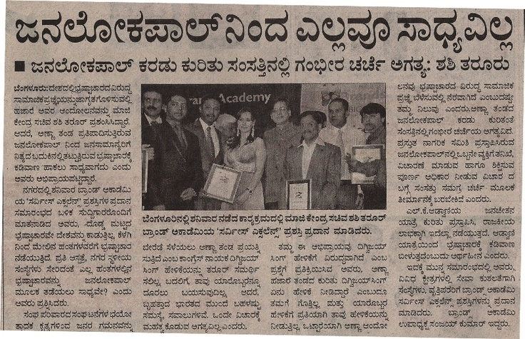 Service Excellence Awards 2011, South India Awardees News.