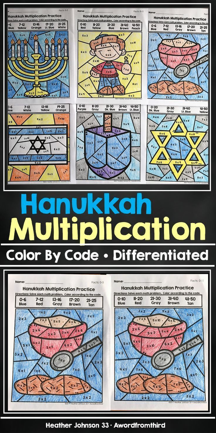 Hanukkah Multiplication Activity: Multiply and Color by Code.  This is a great way to incorporate Hanukkah or Chanukah into your classroom during math small group, partner work, or for fast finished.