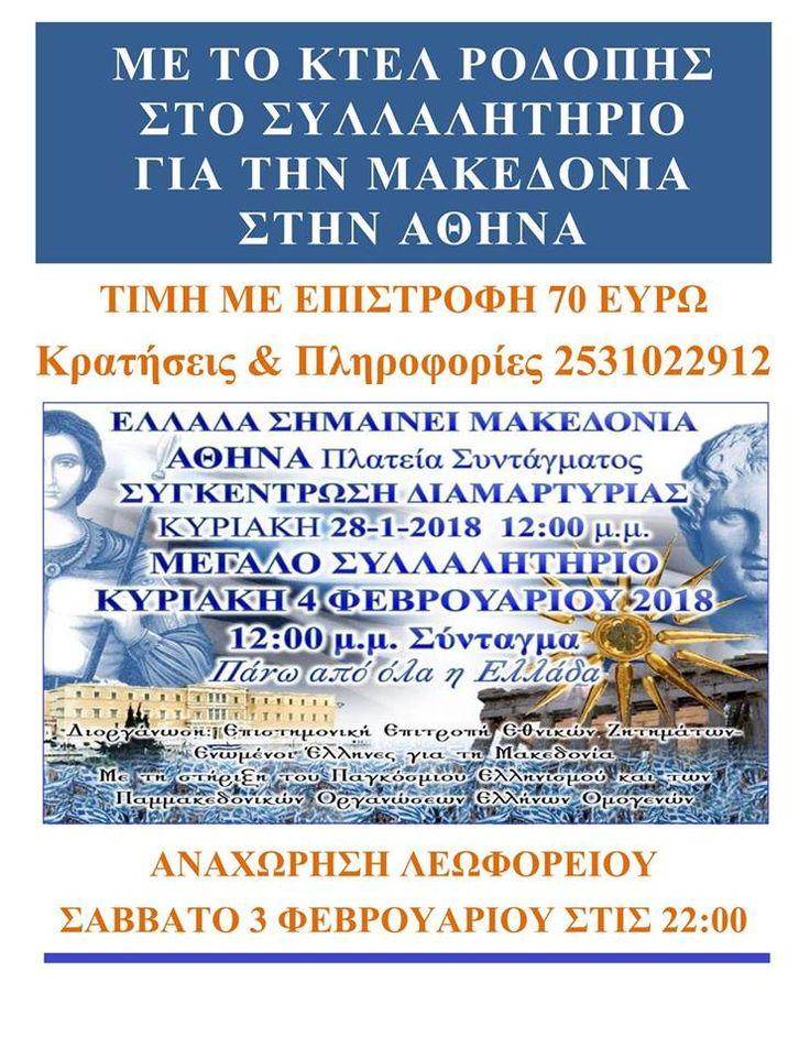 ΚΤΕΛ Ροδόπης: 70 ευρώ με επιστροφή, το εισιτήριο για το συλλαλητήριο της Αθήνας - InKomotini