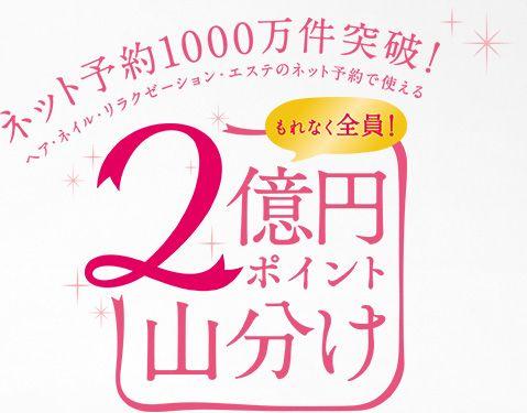 2億円ポイント山分けキャンペーン|ホットペッパービューティー