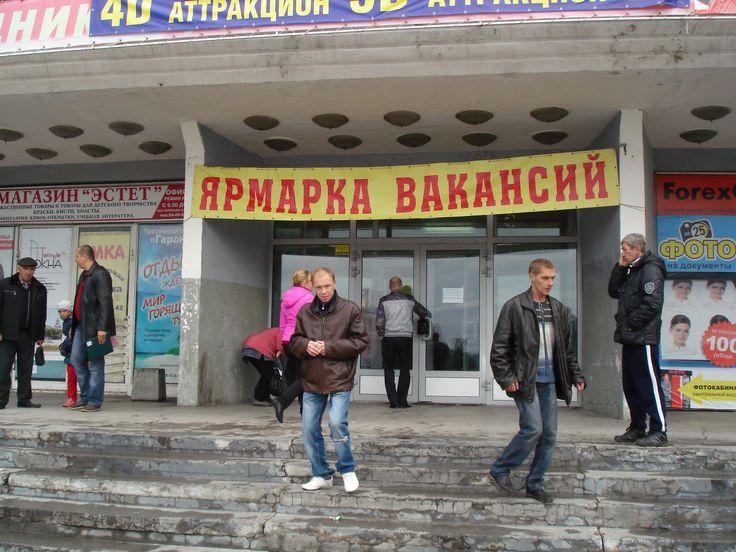 Ярмарка вакансий 21 сентября 2013 года в Комсомольске-на-Амуре.