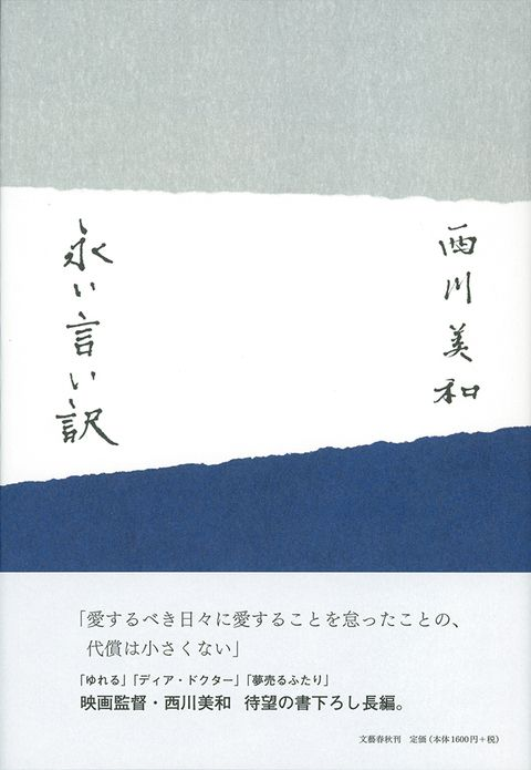 西川美和 - 永い言い訳 - 葛西薫 - 増田豊