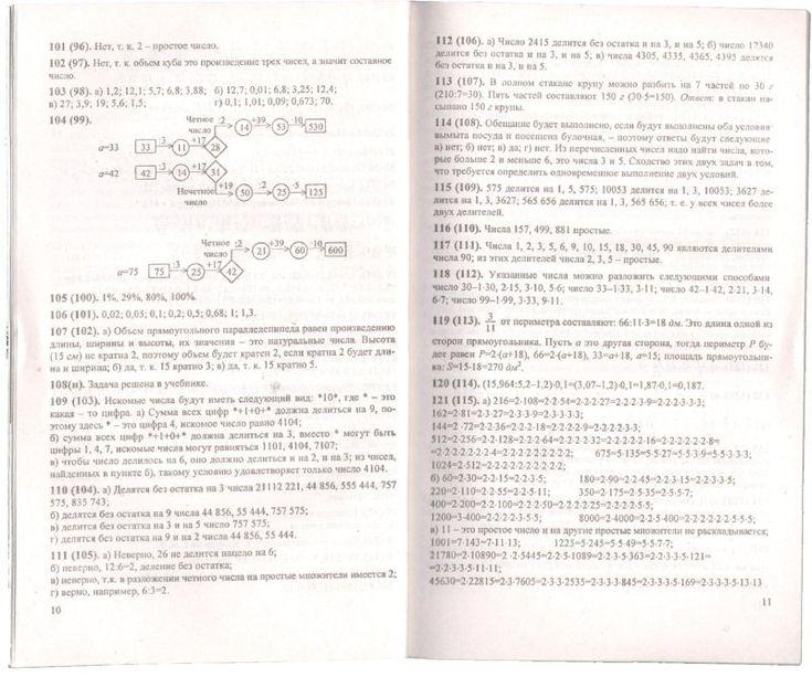 Гдз по биологии 6 класс лабораторных и практических работ в.а.корчагина