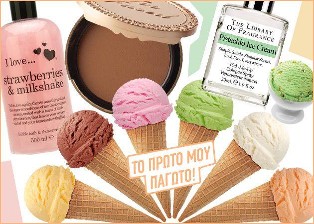 Βανίλια, σοκολάτα, φράουλα, φυστίκι! 8 λαχταριστά προϊόντα ομορφιάς με γεύσεις παγωτού!