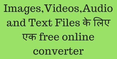 Images,Videos,Audio and Text Files के लिए एक free online converter - Computer Ki Jankari