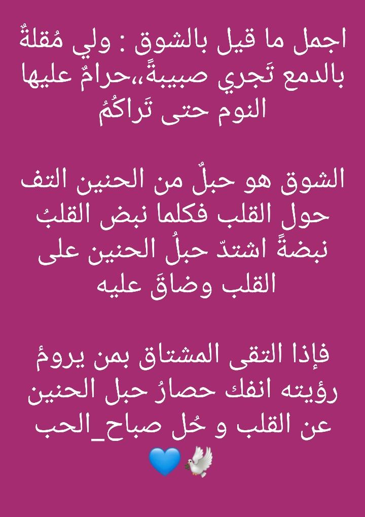 Pin By Babiker Badri On الكلمة الطيبة Arabic Quotes Projects To Try Math