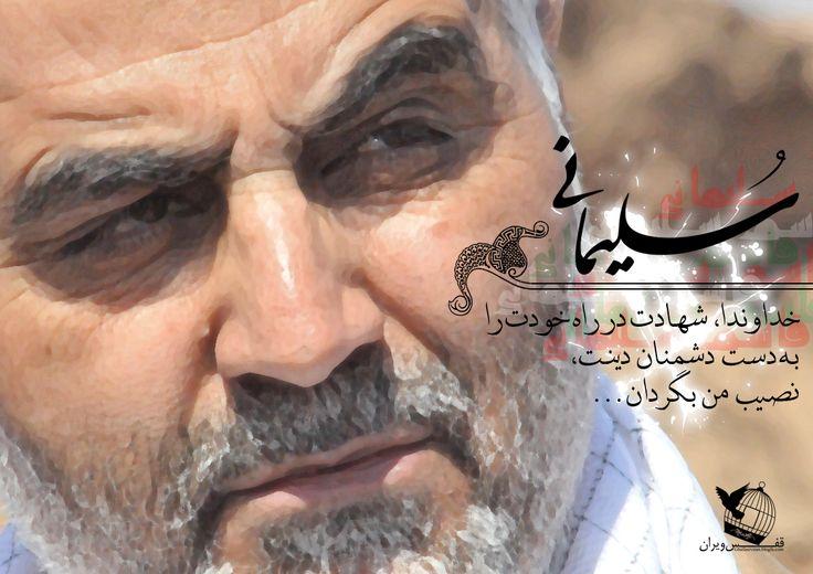 حاج قاسم سليماني