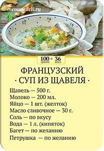 Карточка рецепта Французский суп из щавеля