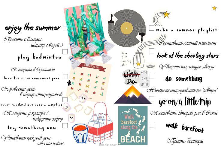 Hi guys:)Перед вами небольшой список дел на лето. Очень интересно было составлять коллажи и придумывать планы. Кстати я уже распечатала эти картинки и даже поставила пару галочек. Если ваши планы …