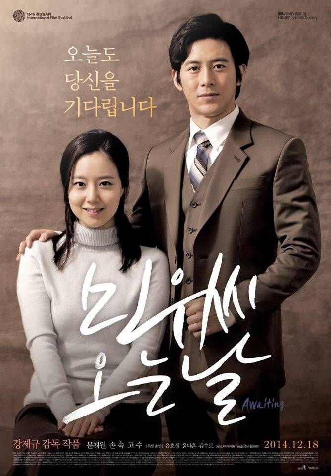 'Awaiting' Moon Chae Won and Go Soo Korean movie short