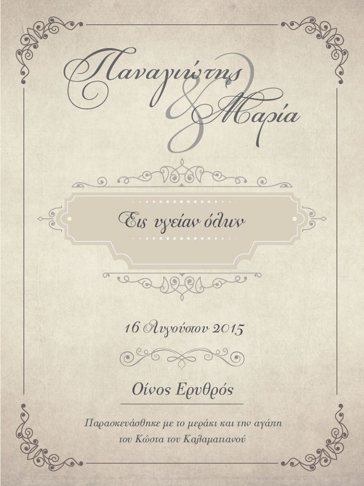 wedding, wine label, ετικέτα κρασιού, γάμος, thefunkycrafts.com