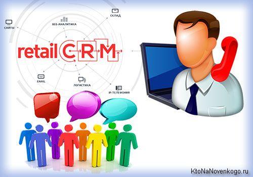 CRM система для интернет-магазина— что это такое, зачем она нужна и мой отзыв о retailCRM | KtoNaNovenkogo.ru - создание, продвижение и заработок на сайте