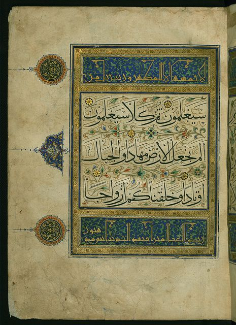 Illuminated Manuscript Koran, Left side of a double-page illumination beginning chapter 78, Walters Art Museum Ms. W.562, fol.3a by Walters Art Museum Illuminated Manuscripts,