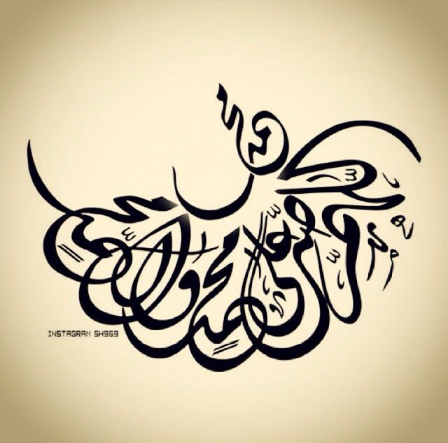 Allahumma salli wa sallim wa Barik Ala sayidina Muhammed,- Allahım ! efendimiz Hz. Muhammed'e (S.A.V.) salatu selam ve bereketler ihsan eyle.