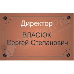 Табличка на дверь 15