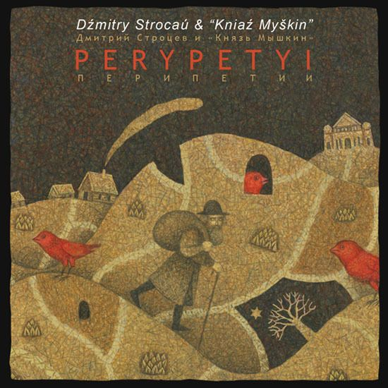 Yury Kruglikov Peripeteias Design, Illustration for Kniaz Myskin's CD PERYPETYI