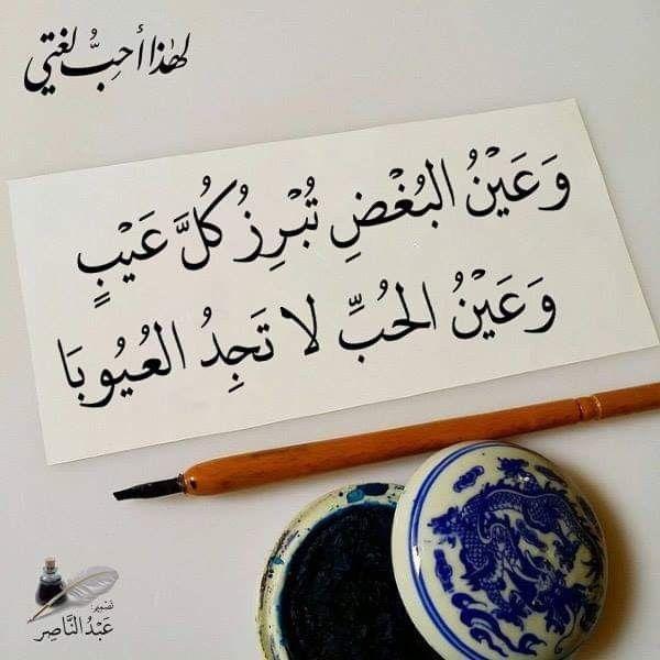 عين الحب تتغاضى عن عيوب المحبوب لتجد الناس يعيشون المودة والسلام Language Quotes Proverbs Quotes Arabic Love Quotes