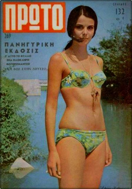 Elena Nathanael: Greek actress & style icon of the 1960s  Ναθαναήλ
