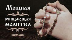 Эта мощная очищающая молитва поможет вам ощутить связь со вселенной, наполниться любовью и почувствовать себя лучше.