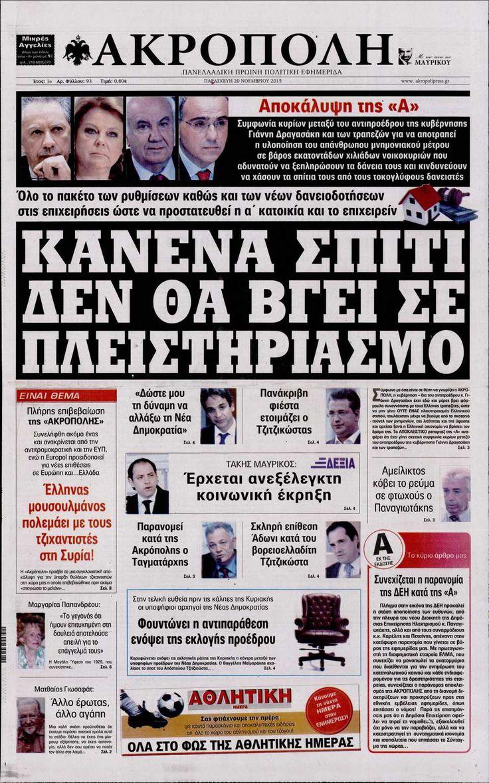 Εφημερίδα Η ΑΚΡΟΠΟΛΗ - Παρασκευή, 20 Νοεμβρίου 2015