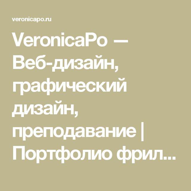 VeronicaPo — Веб-дизайн, графический дизайн, преподавание | Портфолио фрилансера и преподавателя, веб-дизайн, графический дизайн.