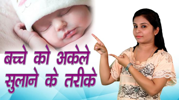 Baby Sleeping Tips | Newborn Sleep Tips In Hindi - Baby Health Care