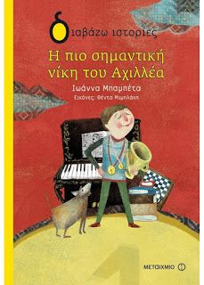 Η πιο σημαντική νίκη του Αχιλλέα | Αγαπημένα παιδικά βιβλία...