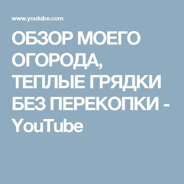 ОБЗОР МОЕГО ОГОРОДА, ТЕПЛЫЕ ГРЯДКИ БЕЗ ПЕРЕКОПКИ - YouTube