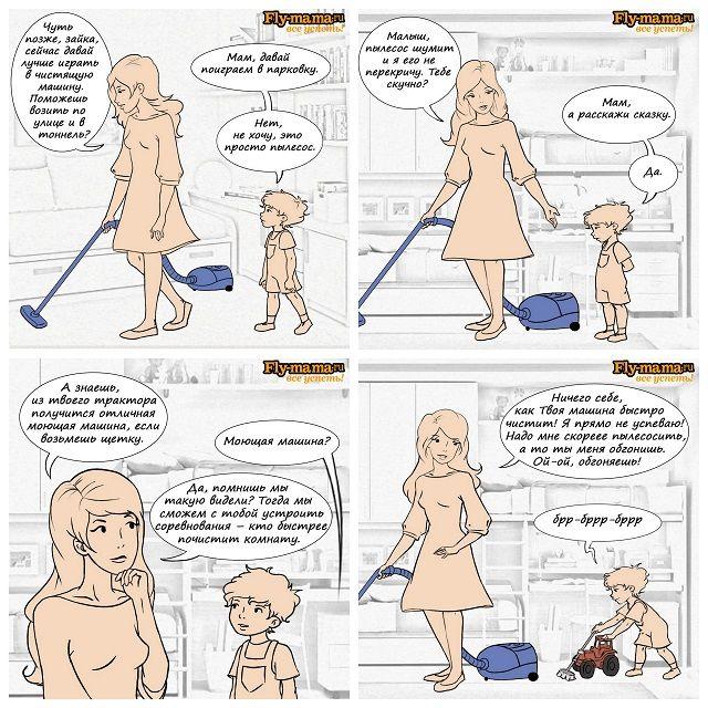 Ребенок требует мамино внимание, не давая выполнять работу по дому. Чем занять ребенка, чтобы он был вовлечен в процесс, но не мешал выполнению домашних хлопот? Как превратить уборку из нудного занятия в увлекательное приключение?