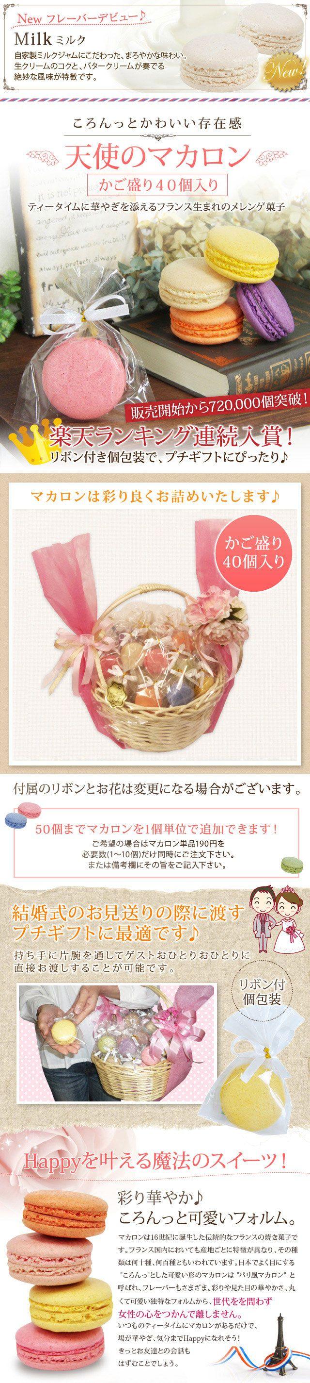【楽天市場】マカロン かご盛り 40個入 プチギフト 結婚式:ケーキのフランソワ 和菓子の一閑
