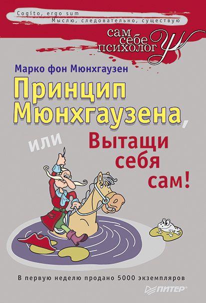 Принцип Мюнхгаузена, или Вытащи себя сам! #журнал, #чтение, #детскиекниги, #любовныйроман, #юмор