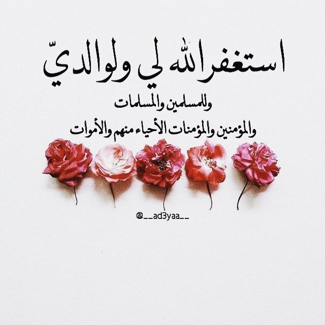 Pin By Alaa Erfan On اللهم ارحم امواتنا و اموات المسلمين Arabic Calligraphy Prayers Calligraphy