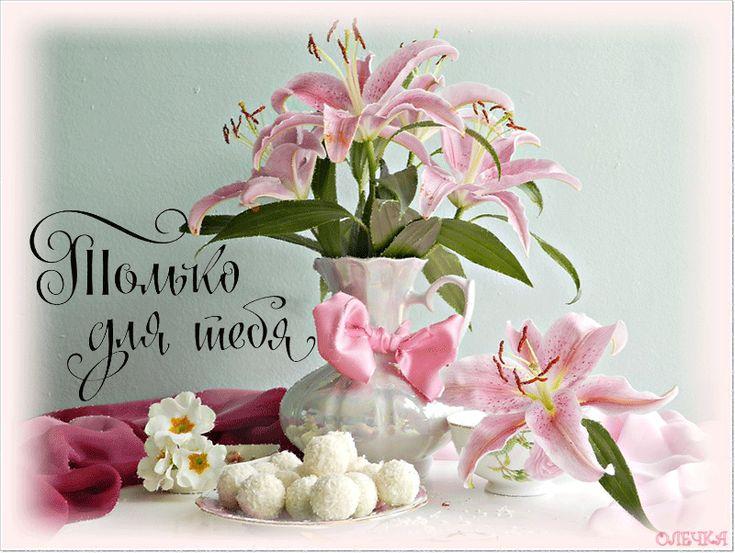 постаменте закреплена открытка доброе утро лиля розы пусть беды