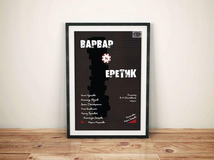 Ознакомьтесь с моим проектом в @Behance: «The visual design of the performance…