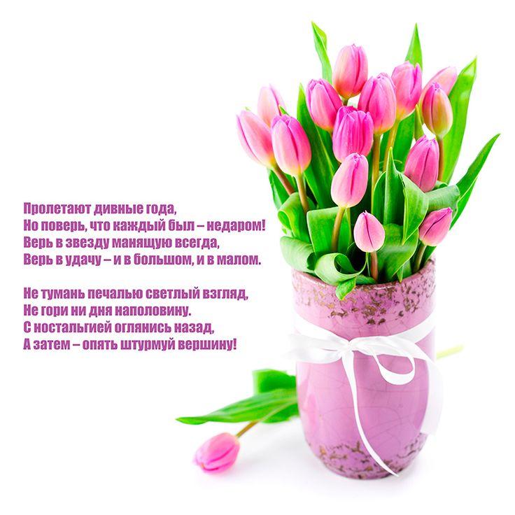 постоянно картинки поздравления с днем рождения тюльпаны девушки спортивных костюмах