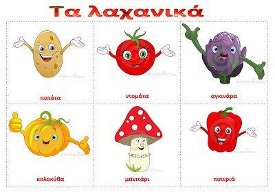 dreamskindergarten Το νηπιαγωγείο που ονειρεύομαι !: Λίστες αναφοράς για τα λαχανικά