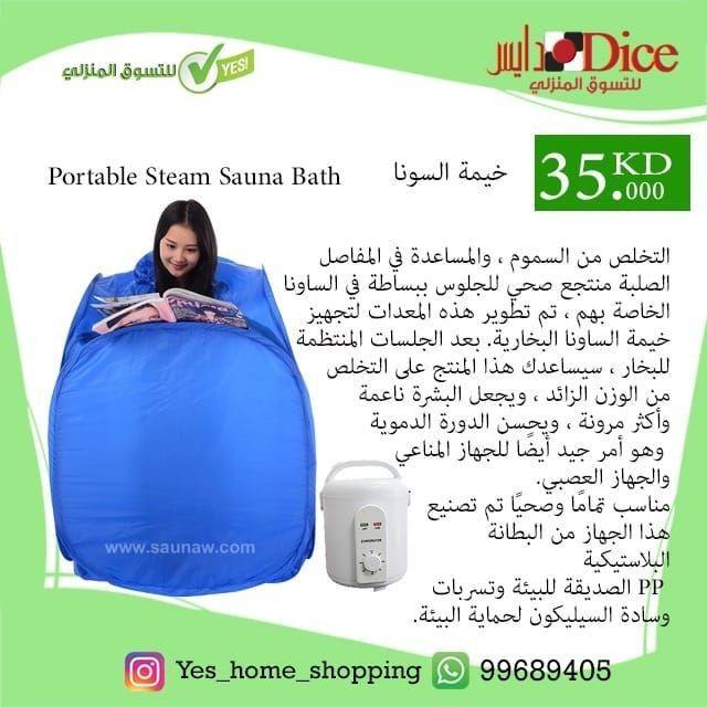 Pin By فوزيه بوشهري On دايس للتسوق المنزلي Steam Sauna Portable Steam Sauna Shampoo Bottle