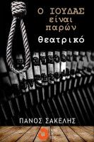 Ο Ιούδας είναι παρών, an ebook by Panos Sakelis at Smashwords