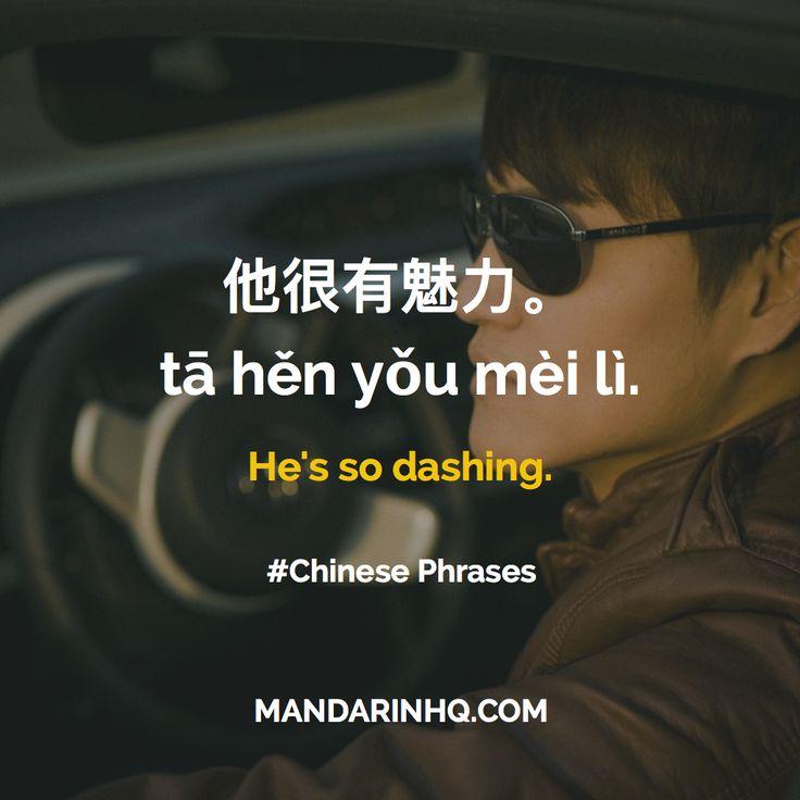 Double tap if you agree! :) MORE: https://mandarinhq.com #learnchinese #mandarinhq #chinesephrases #chineselessons #mandarinlessons #chineselanguage