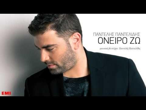 http://www.getgreekmusic.gr/blog/pantelis-pantelidis-oneiro-zw-neo-tragoudi/ - Oneiro Zw - Pantelis Pantelidis (new single)