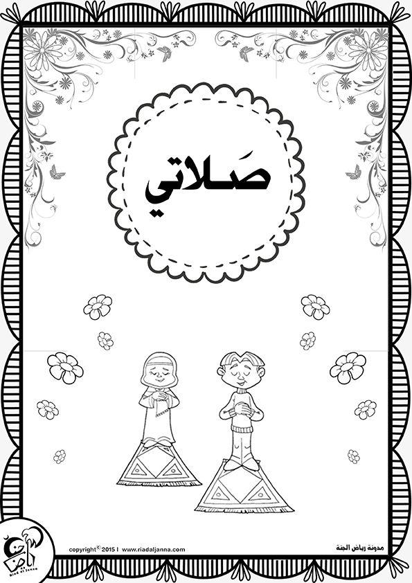 صلاتي : دليل الأطفال لتعلم الصلاة