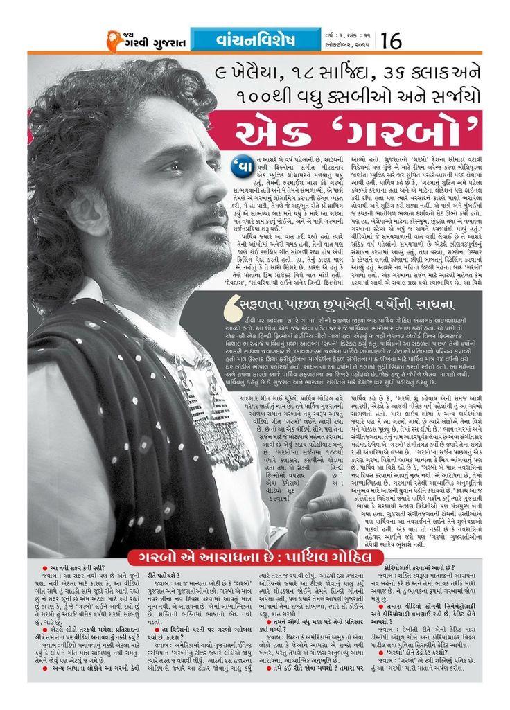 Read my interview in Australian Gujarati news paper  Jay Garvi Gujarat